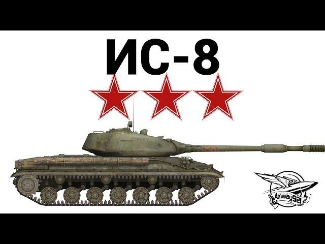 Эпичный бой на тяжелом танке ИС-8 от Amway921WOT в World of Tanks (0.9.2)