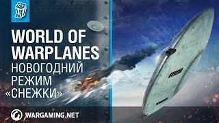 World of Warplanes — Новогодний режим «Снежки»