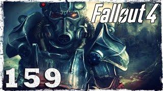 Fallout 4. #159: Консьерж.