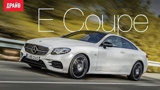 Mercedes-Benz E Coupe C238 первый тест-драйв. Видео Тесты Драйв Ру.