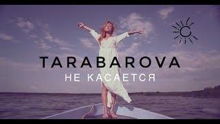 Светлана Тарабарова - Не касается