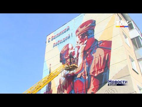 Граффити с пятиэтажку. Бердский художник заканчивает патриотическую уличную картину