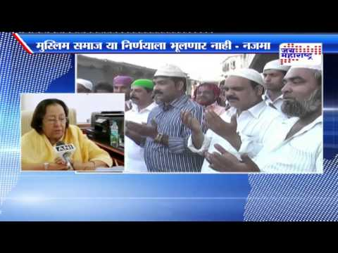 Minority Affairs Minister Najma Heptulla on muslim reservation