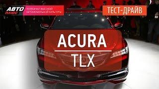 Тест-драйв - Acura TLX 2014 (Наши тесты) - АВТО ПЛЮС. Авто Плюс ТВ