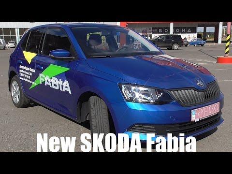 Шкода Фабия нью New Skoda Fabia 2015 . Обзор и тест .