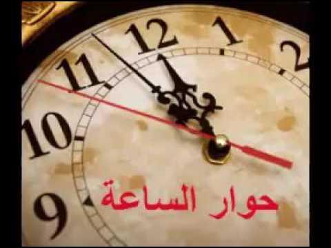 حوار الساعة ح104/عن ذكرى ابو عمار
