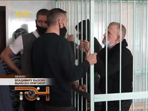 Владимиру Бызову вынесен приговор