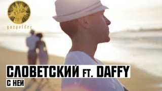 Словетский feat. Daffy - С Ней