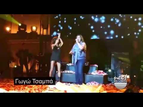 Γωγώ Τσαμπά - Πάολα, Καγκέλια Live, Πύλη Αξιού