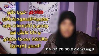 صادم :خويا داتو مغربية للسعودية باش يخدم و تْكَرفصات عليه و دابا عايش غير فالزنقة بعدما دخلاتو الحبس (فيديو) |