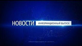 Выпуск новостей города Артема от 07.06.2017