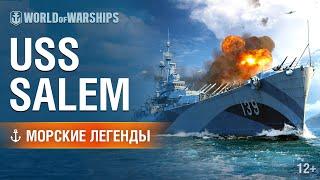 Морские легенды. Крейсер USS Salem