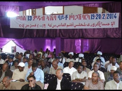 Assembly of Gash-Barka region conducts 13th regular meeting | Eri-TV News