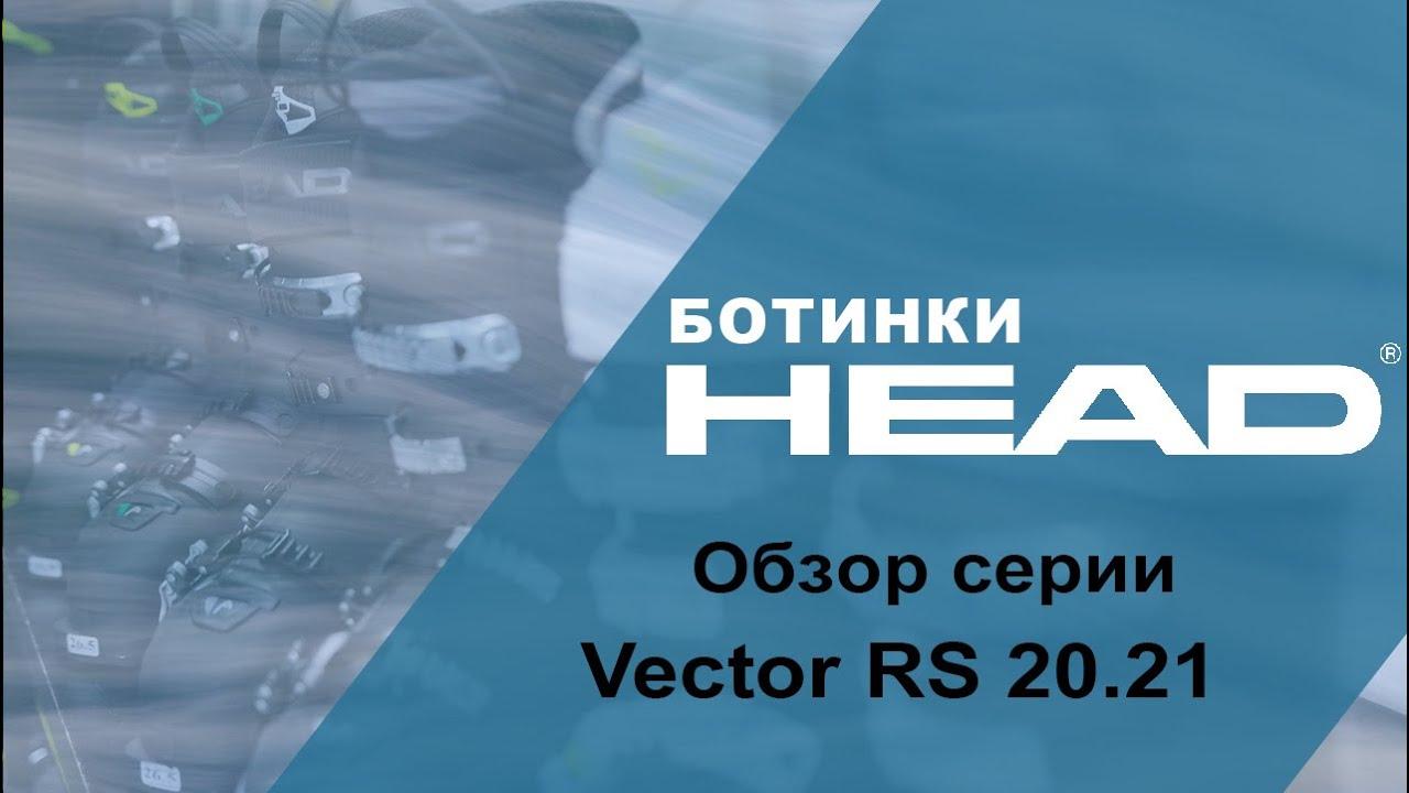 Oбзор серии горнолыжных ботинок HEAD Vector RS 2020-2021