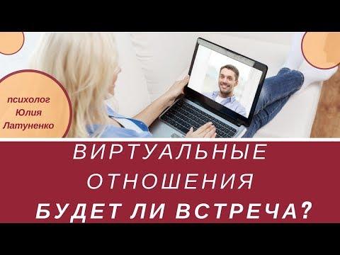 Виртуальные отношения и ничего больше. Как понять, будет ли встреча? Знакомства в интернете.Часть 3.
