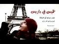 خميس في باريس، غناء حسام ابو عيشة، كلمات وألحان أحمد داري ahmad dari