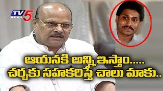 Rs 50000 Thousand Special Allowance to MLAs & MLCs | AP Budget Sessions 2017