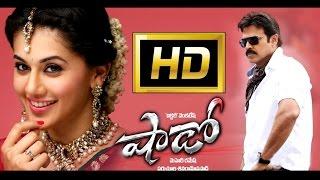 Shadow Full Length Telugu Movie| Telugu Full Movies