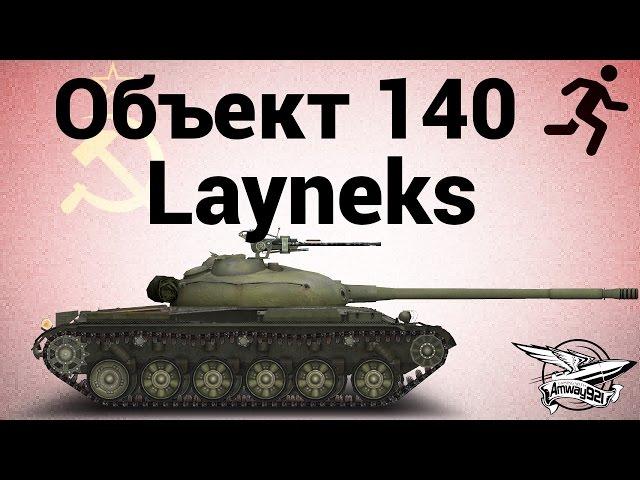 Эпичный бой на среднем танке Объект 140 от Amway921WOT в WoT (0.9.9)