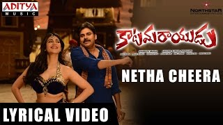 Netha Cheera Full Song With English Lyrics || Katamarayudu
