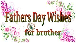 Happy Fathers Day Wishes,Quotes for Brother,Images,Greetings,WhatsApp Video,Father's Day 2017