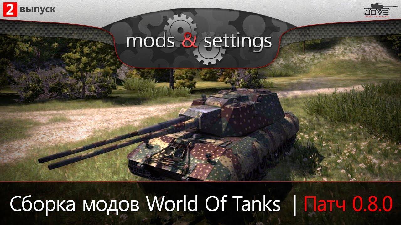 Модпак Джова к патчу 0.8.0. Сборка модов для World Of Tanks.