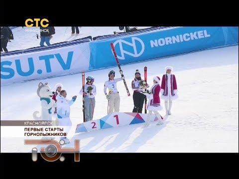 Первые старты горнолыжников