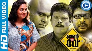 Malayalam Full Movie 2014 One The Way [Full HD Movie