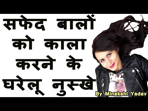 White hair treatment in hindi language solution  tips long and thick black hair