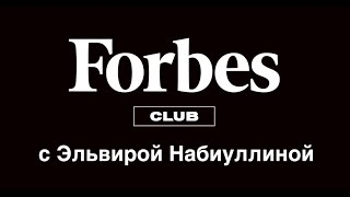 Эльвира Набиуллина о ключевой ставке ЦБ РФ