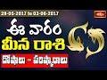 Pisces Weekly Horoscope By Sankaramanchi    28 May 2017 - 03 June 2017    Bhakthi TV