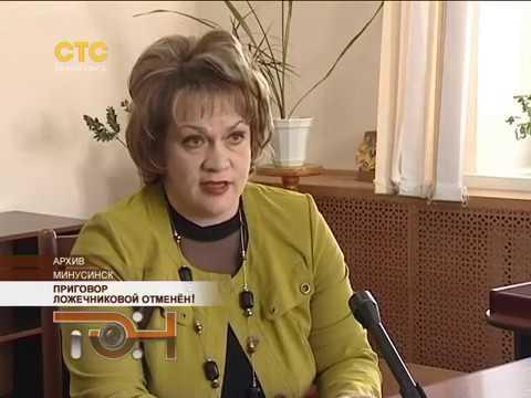 Приговор Ложечниковой отменён!