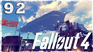 Fallout 4. #92: Дирижабль Братства Стали.