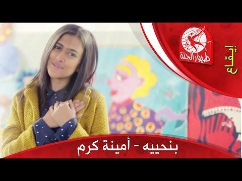 بنحييه - أمينة كرم   طيور الجنة