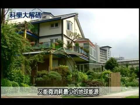 40. 環保的綠建築(上) - YouTube