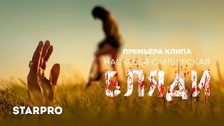 Настасья Самбурская - Бл*ди (18+) Скачать клип, смотреть клип, скачать песню