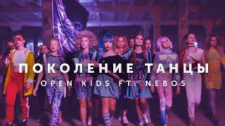 Open Kids ft. NEBO5 - Поколение Танцы Скачать клип, смотреть клип, скачать песню