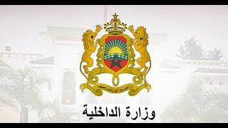 بالفيديو..300 رجل سلطة ممنوعون من السفر خارج المغرب   |   شوف الصحافة