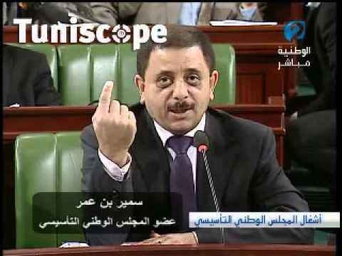 image vidéo سمير بن عمر : برلمان