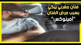 جد مؤثر.. فنان مغربي يبكي بسبب مرض الفنان أمينوكس (فيديو) | بــووز
