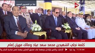 لفتة إنسانية من الرئيس السيسي ...