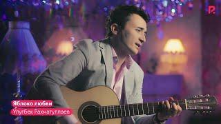 Смотреть или скачать клип Улугбек Рахматуллаев - Яблоко любви