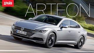 Volkswagen Arteon — комментарий к тесту. Видео Тесты Драйв Ру.
