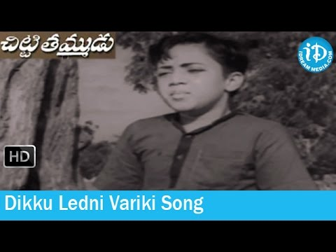 Chitti Tammudu Movie Songs - Dikku Ledni Variki Song - Jaggaiah - Kantha Rao - Raja Sulochana