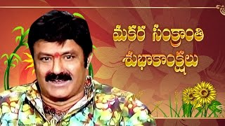 Balakrishna wishes happy Makara Sankranthi in his special style