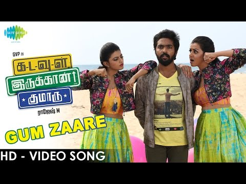 Gum Zaare Song From Kadavul Iruckan Kumar