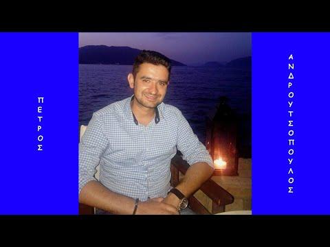 ΣΤΗΝ ΠΑΤΡΑ ΜΕΣ ΣΤΟΝ ΚΑΦΕΝΕ - ΠΕΤΡΟΣ ΑΝΔΡΟΥΤΣΟΠΟΥΛΟΣ