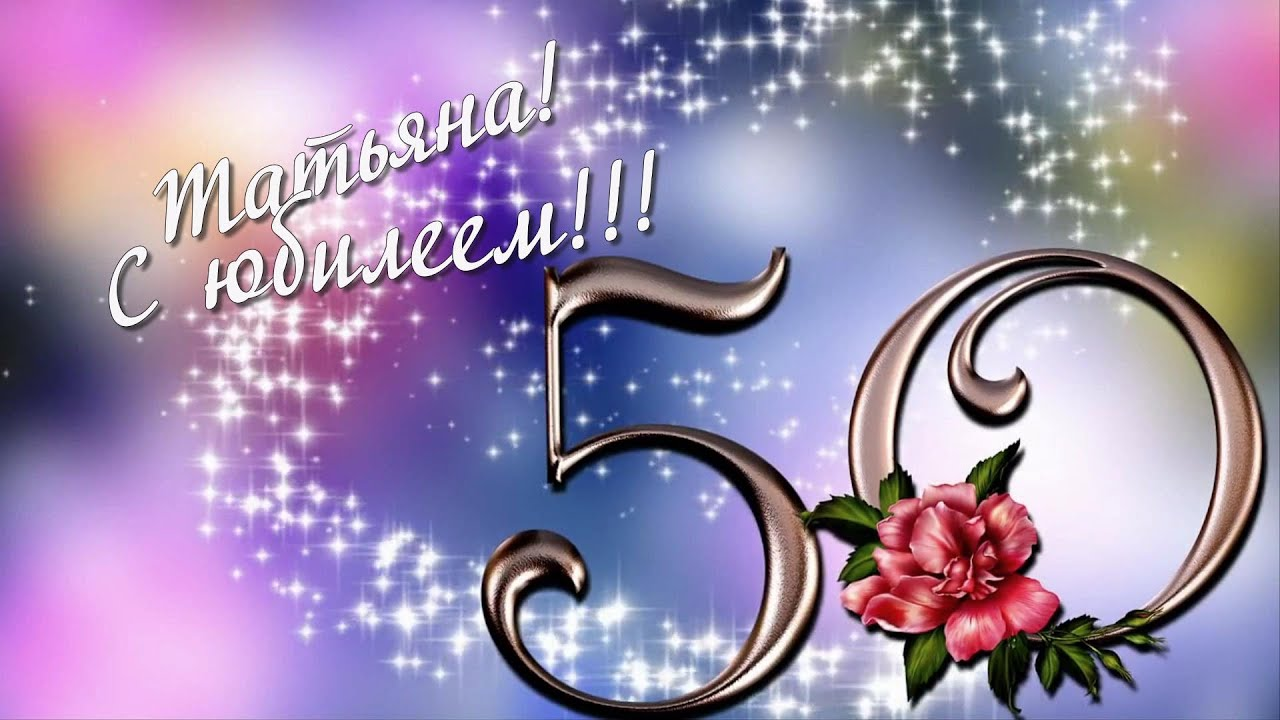 Поздравления с 50-летием женщине подруге и коллеге