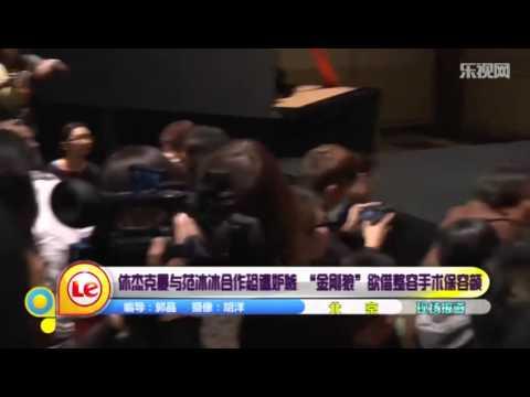 Hugh Jackman tới Bắc Kinh tuyên truyền phim