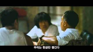 [Trailer] Korean Movie 2012 The Thieves (도둑들